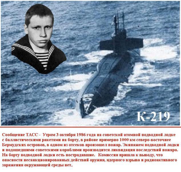 Фото моряков погибших в подводных лодках